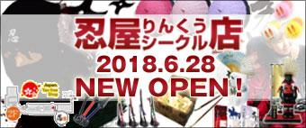 りんくうプレジャータウンシークル内に忍屋オープン!!